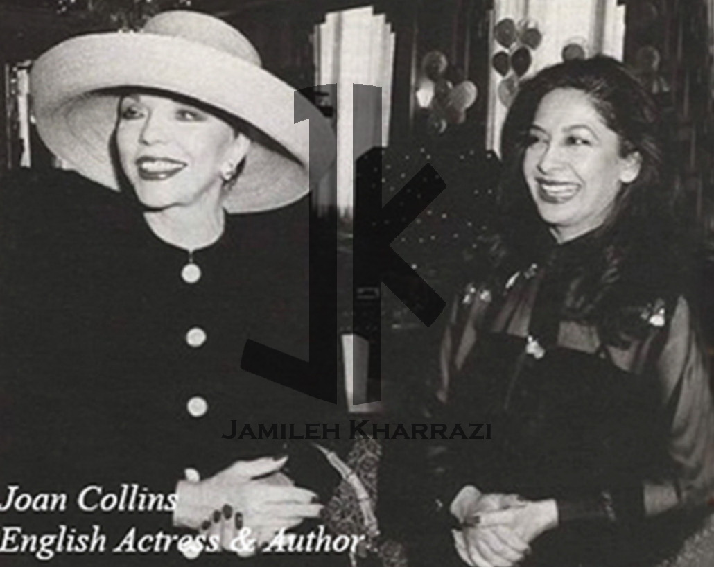 Jamileh Kharrazi and Joan Collins