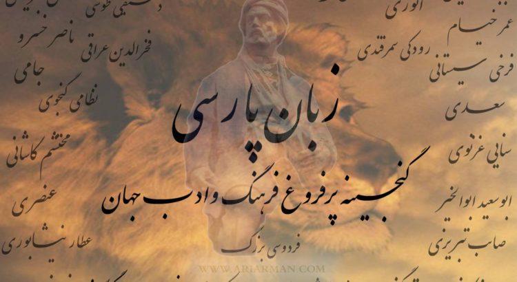 شعر ایرانی-جمیله خرازی